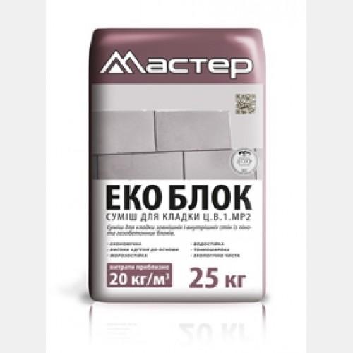 """Кладочная смесь """"Эко Блок"""", ТМ Мастер"""
