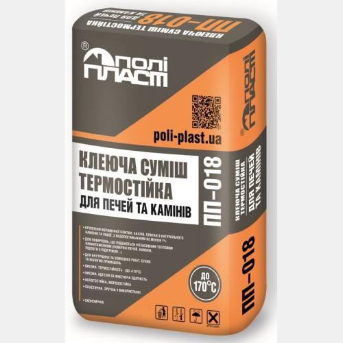 ПП-018 Термостойкая смесь для печей и каминов, Полипласт